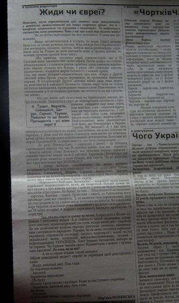 """Залежні від грантів члени комісії з журналістської етики оголосили публічний осуд редакторці """"Чортківського вісника"""""""
