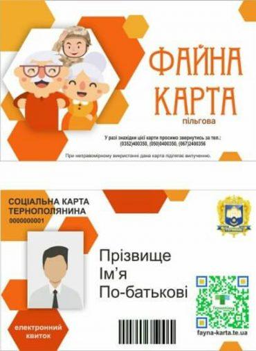 """Із 1 березня пільговики у тролейбусах Тернополя їздитимуть безкоштовно тільки з """"аусвайсом"""" Надала"""