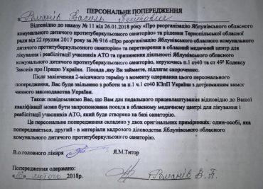 Процес закриття яблунівського дитячого тубсанаторію увійшов у завершальну фазу
