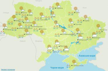 Українців очікує до 25° морозу, вітер і хуртовини