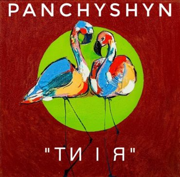 Panchyshyn створив групу і презентував новий сингл «Ти і я»