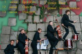"""До Тернополя їде гурт """"Rockoko"""""""
