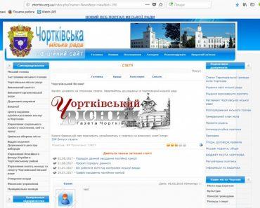 На сайті Чортківської міської ради файли зберігають на mail.ru