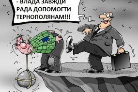 Навіть влада Януковича не знищила Тернопільської обласної експериментальної комплексної школи мистецтв імені Ігоря Герети