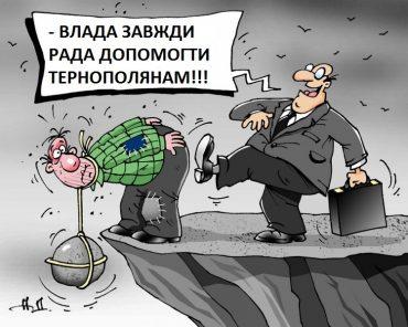 Сьогодні у Тернополі інтелігенція намагається повернути до тями владу