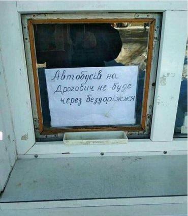 Дорога з Дрогобича на Самбір – це 20 кілометрів жаху і шоку