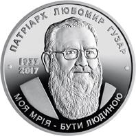 Національний банк України 15 лютого вводить в обіг срібну пам'ятну монету, присвячену Патріарху Любомиру Гузару