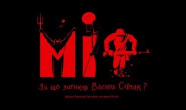 «Міф» про оперного співака-фронтовика Василя Сліпака, який загинув на фронті