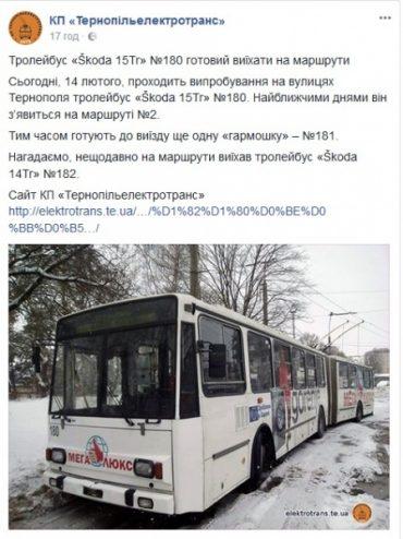 Випробування тролейбуса на вулицях Тернополя завершилось аварією