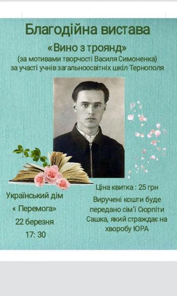 Творча молодь Тернополя запрошує всіх на благодійну виставу » Вино з троянд «
