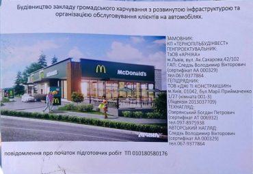 У Тернополі збудуть McDonald's