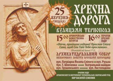 У неділю, 25 березня, у Тернополі відбудеться молитовна хресна дорога