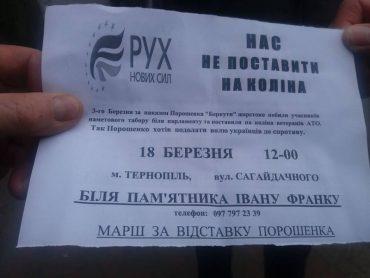 18 березня у Тернополі відбудеться марш за відставку Порошенка
