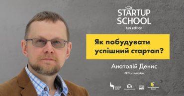 Вступ до Startup School: як почати свій бізнес ще в універі?