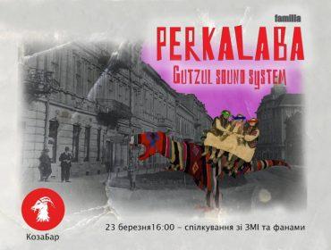 Мох Перкалаба завітає до Тернополя 23 березня