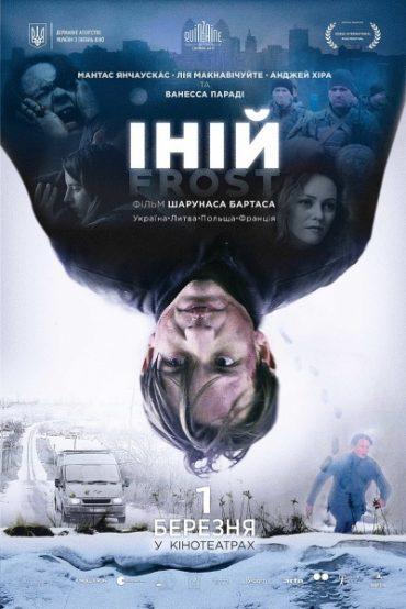 """Фільм """"Іній"""": маразм, який в Литві висунули на Оскар"""