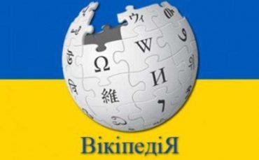 """За кількістю створених у лютому статей українська """"Вікіпедія"""" потрапила в топ-6"""