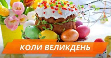 Великдень 2018 року відсвяткуємо 8 квітня