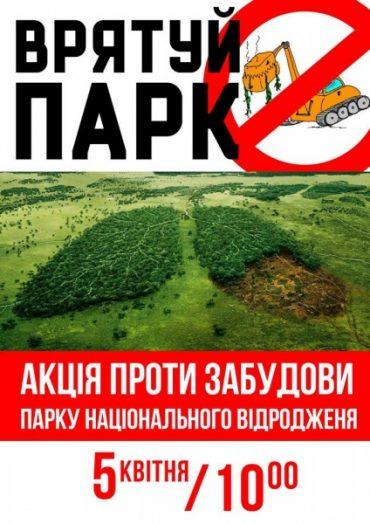 """У Тернополі відбудеться акція """"Врятуй парк!"""""""