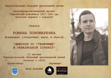 """У Тернополі прочитають лекцію про дивізію СС """"Галичина"""""""