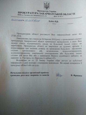 "Колишнього нардепа Володимира Бойка хотіли ""посадити на гачок""?"