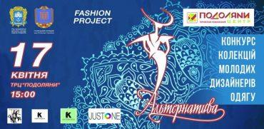 У Тернополі відбудеться конкурс дизайнерів одягу
