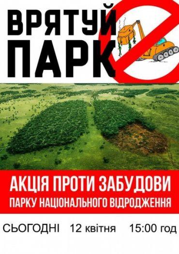 Сьогодні в парку Національного Відродження відбудеться знову акція проти забудови