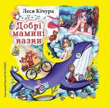 """""""Добрі мамині казки"""" Лесі Кічури презентують у Тернополі 23 квітня"""