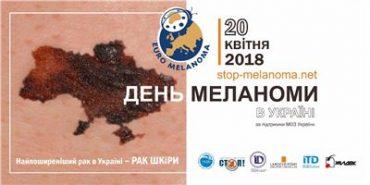 День меланоми: приходьте 20 квітня на безкоштовний огляд родимок