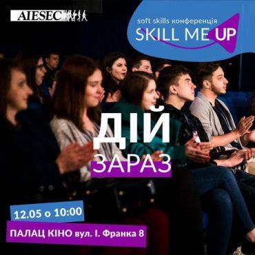 12 травня у Тернополі відбудеться конференція Skill me up