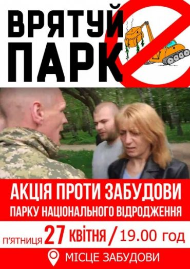 Сьогодні у Тернополі відбудеться велелюдне віче через побиття активістів
