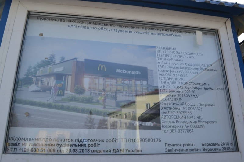 Занадто дорого: McDonald's закрив ресторан у центрі Києва