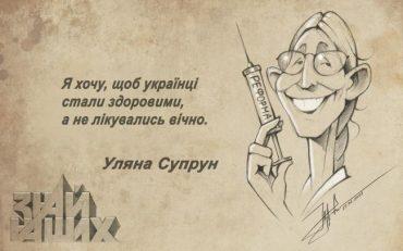 Підтримати Уляну Супрун – підтримати українські реформи
