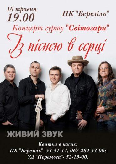 10 травня у Тернополі виступить гурт «Світозари»