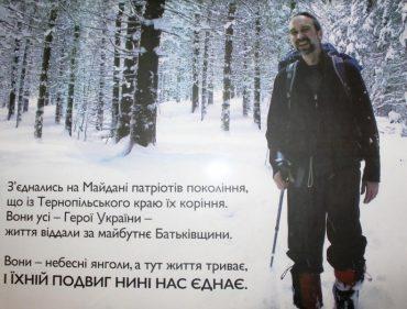 У Тернополі відкрито мандрівну фотовистаку Героя Небесної Сотні Юрія Вербицького