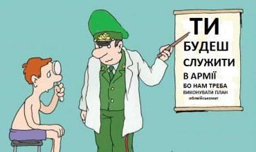 Як бидлота Івано-Франківського військкомату бикує на автовокзалі