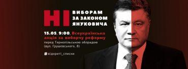 Політичний вінегрет у Тернополі: ні виборам за законом Януковича