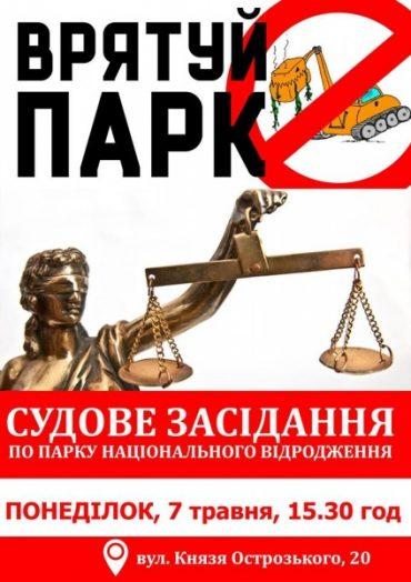 Тернополяни просять усіх небайдужих прийти сьогодні в суд