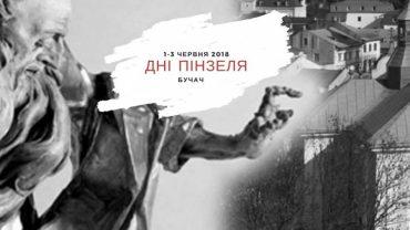 Дні Пінзеля: мистецька академія в Бучачі