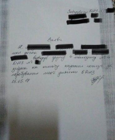 Тернополян змушують писати заяви про добровільну оплату за відвідування дитсадків дітьми