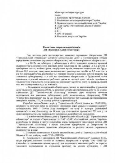 Як розкрадають майно у Службі автомобільних доріг Тернопільської області та тернопільському облавтодорі