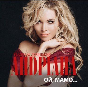 Андріана записала пісню-присвяту