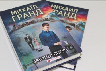 Молодий письменник з Дрогобича відправив у бібліотеки 1500 примірників своїх книг