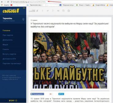 """Сайт партії """"Свобода"""" написав, що в Тернополі вийшли тисячі націоналістів з Олегом Тягнибоком, а насправді – менше сотні"""