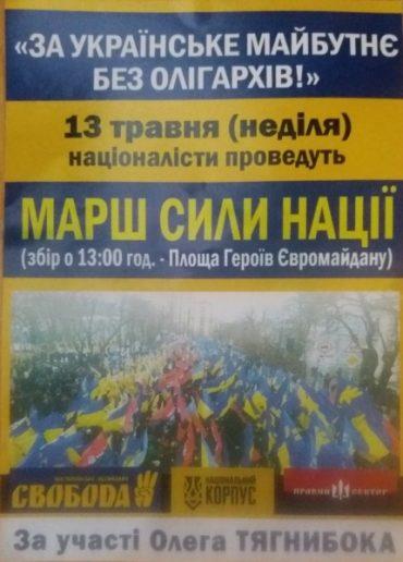 Збанкрутіла партія Олега Тягнибока вийшла побиратися під тернопільські церкви