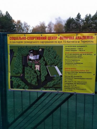 Розпочалося знищення парку Національного Відродження