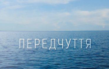 """Чорноморське узбережжя стане основною локацією для нового українського фільму """"Передчуття"""""""