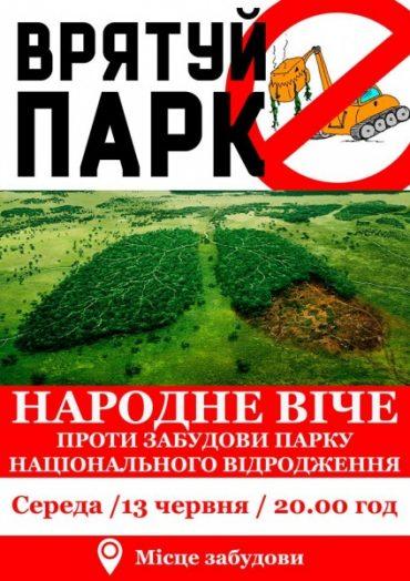 13 червня у Тернополі відбудеться віче