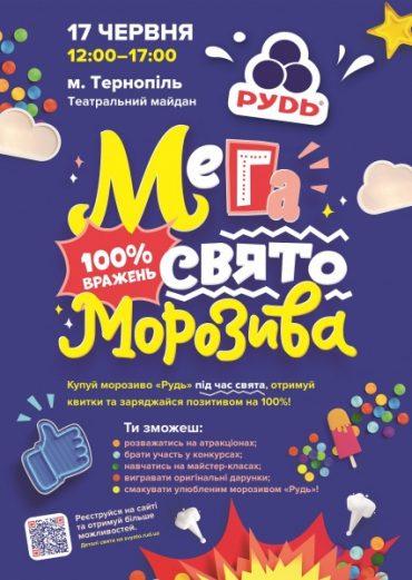 Свято Морозива у Тернополі відбудеться 17 червня