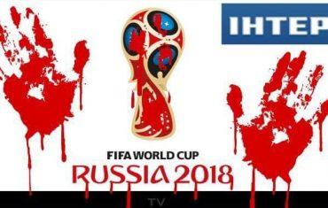 Ні! – трансляції матчів путінського чемпіонату світу в Україні